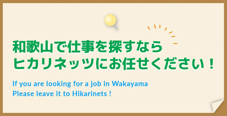 和歌山県で仕事を探すならヒカリネッツにお任せください!